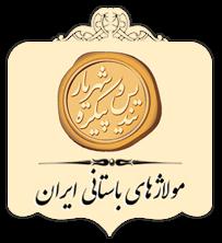 مولاژهای باستانی ایران