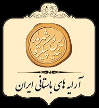آرایه های باستانی ایران