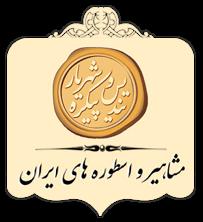 مشاهیر و اسطوره های ایران