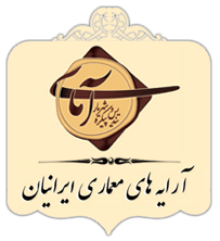 آرایه های معماری ایرانیان - آمای