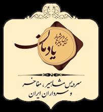 سردیس مشاهیر و مفاخر ایران