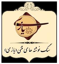 سنگ نوشته های متنی یازی