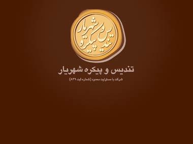 پورحیدری - فرماندار شهریار