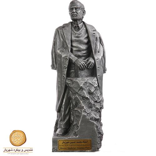 محمد حسین بهجت - استاد شهریار