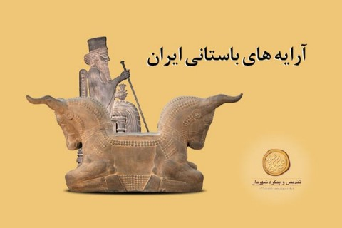 araye haye bastani cover1 480x320 - آرایه های باستانی