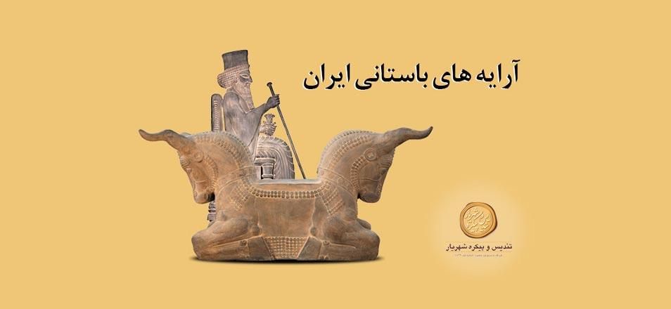 araye haye bastani cover1 - آرایه های باستانی - آرایه های باستانی - آرایه های باستانی - آرایه های باستانی