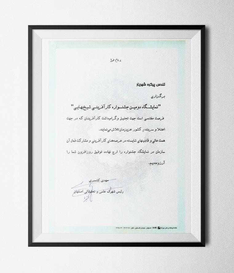 دومین جشنواره کار آفرینی شیخ بهایی