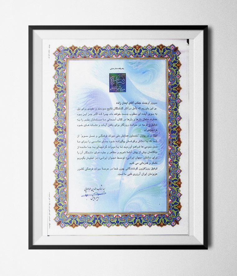 سپاس نامه نخستین همایش ملی میراث فرهنگی و نسل سوم