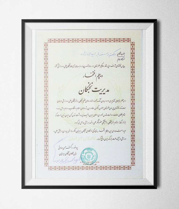 سپاس نامه آکادمی نخبگان ایران