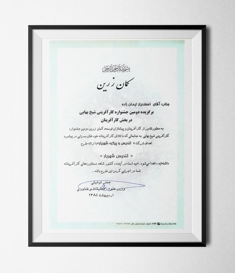 کمان زرین دومین جشنواره کارآفرین شیخ بهایی