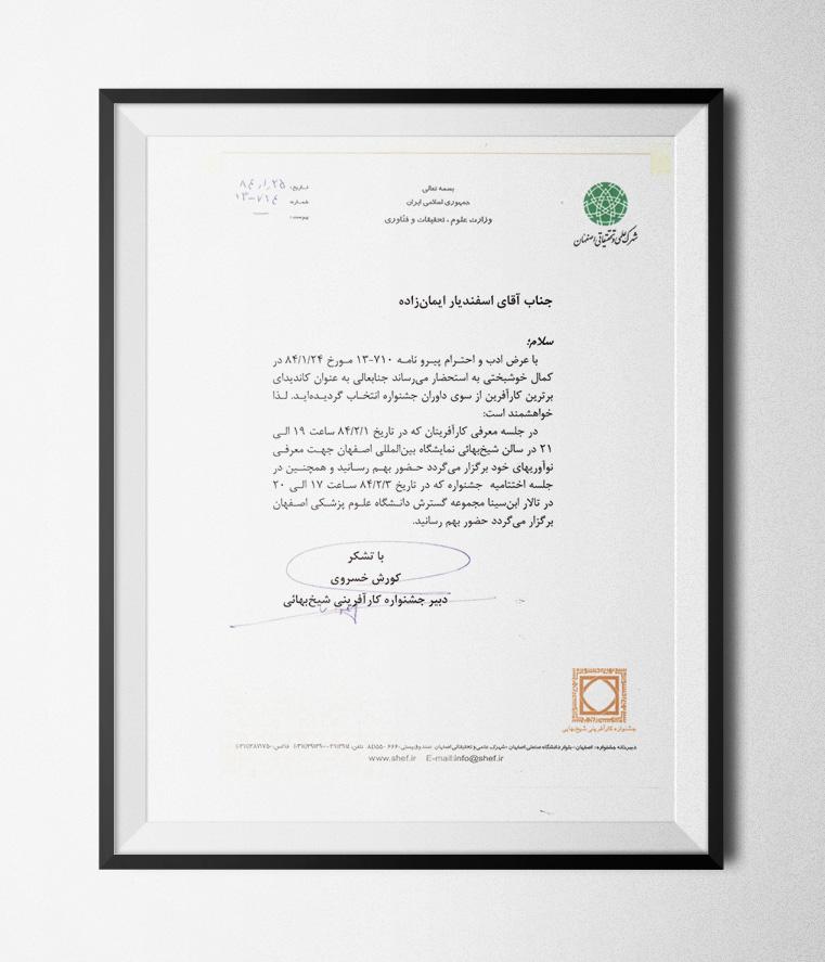 برترین کارآفرین جشنواره کارآفرینی شیخ بهایی