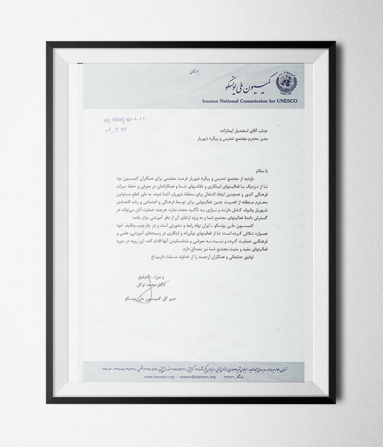 لوح سپاس کمیسیون ملی یونسکو
