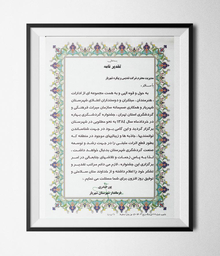سپاس نامه فرماندار شهرستان شهریار