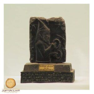 کتیبه پایه دار سنگی هدیه آور سکائی