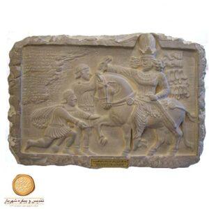 کتیبه پیروزی شاپور اول بر امپراطوری روم