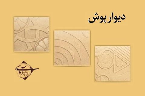 divarpoosh cover 480x320 - دیوارپوش