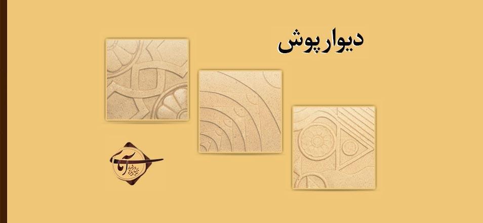 divarpoosh cover - دیوارپوش - دیوارپوش - دیوارپوش - دیوارپوش