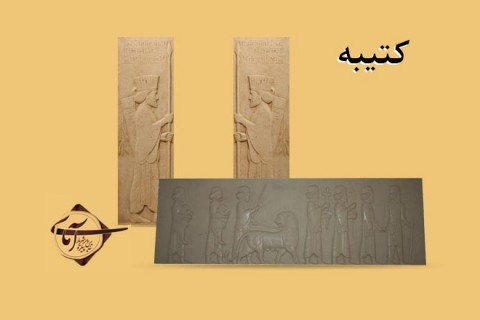katibeh cover 480x320 - کتیبه