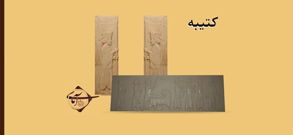 katibeh cover - کتیبه
