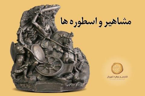 mashahir cover 480x320 - مشاهیر و اسطوره ها - مشاهیر و اسطوره ها - مشاهیر و اسطوره ها - مشاهیر و اسطوره ها