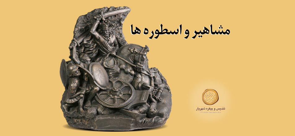 mashahir cover - مشاهیر و اسطوره ها - مشاهیر و اسطوره ها - مشاهیر و اسطوره ها - مشاهیر و اسطوره ها