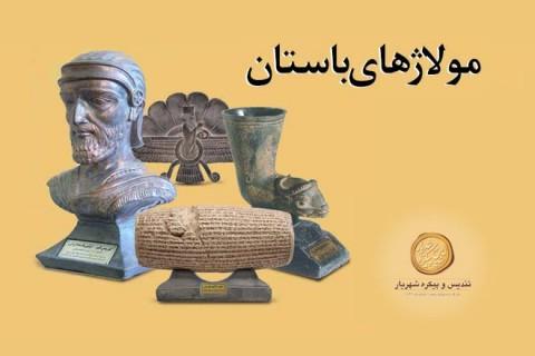 moolaj bastan cover 480x320 - مولاژهای باستان