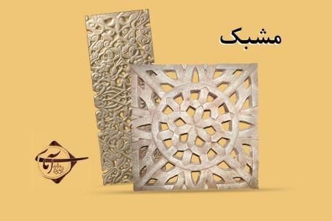 moshabbak cover 480x320 - مشبک