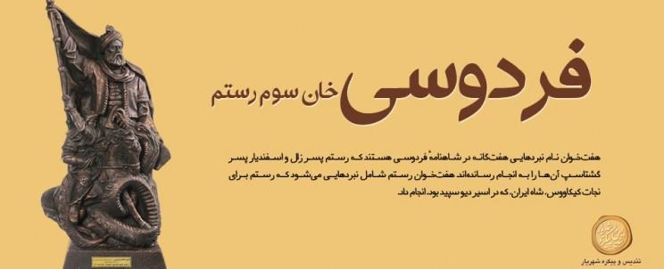 تندیس خان سوم رستم شاهنامه فرزدوسی