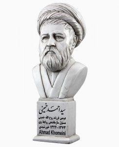 ahmad khomeını 244x300 - سردیس مشاهیر و مفاخر
