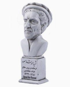 ahmad shah maghsoud 244x300 - سردیس مشاهیر و مفاخر