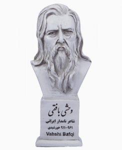 bafghi 244x300 - سردیس مشاهیر و مفاخر