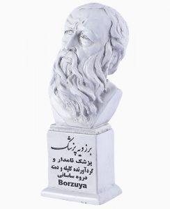 borzouye pezeshk 1 244x300 - سردیس مشاهیر و مفاخر