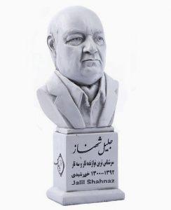 jalal shahnaz 1 244x300 - سردیس مشاهیر و مفاخر