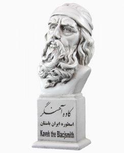 kave ahangar 244x300 - سردیس مشاهیر و مفاخر