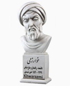 kharazmi 244x300 - سردیس مشاهیر و مفاخر