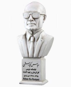 kiarostami 244x300 - سردیس مشاهیر و مفاخر
