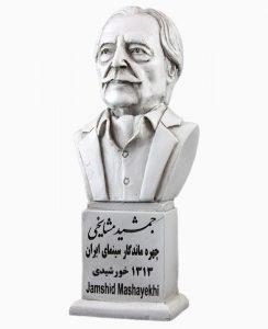 mashayekhi 244x300 - سردیس مشاهیر و مفاخر