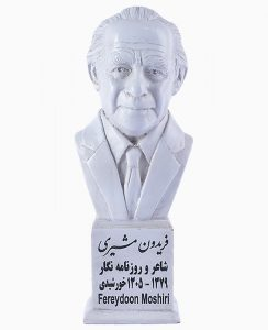 moshiri 1 244x300 - سردیس مشاهیر و مفاخر