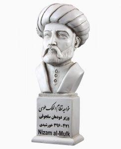 nezam ol mold tusi 244x300 - سردیس مشاهیر و مفاخر - سردیس مشاهیر و مفاخر - سردیس مشاهیر و مفاخر - سردیس مشاهیر و مفاخر