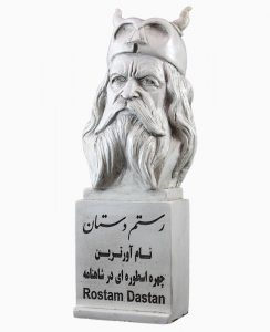 rostam dastan 244x300 - سردیس مشاهیر و مفاخر