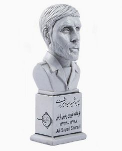 sayyad shirazi 2 244x300 - سردیس مشاهیر و مفاخر
