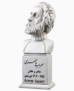 sepehri 244x300 - سردیس مشاهیر و مفاخر - سردیس مشاهیر و مفاخر - سردیس مشاهیر و مفاخر - سردیس مشاهیر و مفاخر