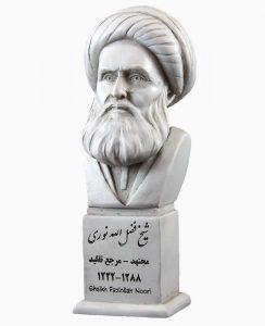 sheikh nouri 244x300 - سردیس مشاهیر و مفاخر