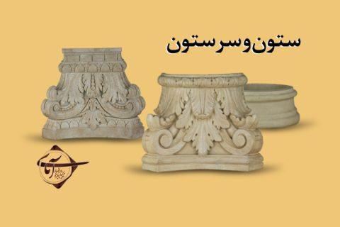 sar sotoon cover 1 480x320 - ستون و سرتون