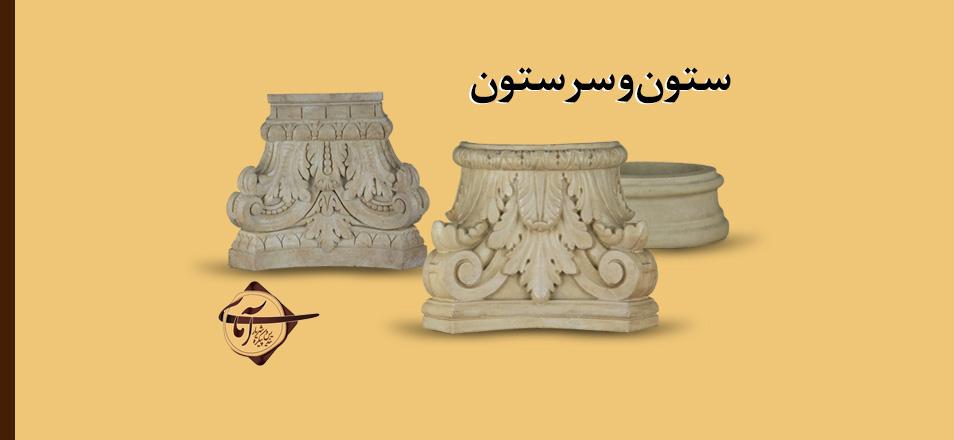 sar sotoon cover 1 - ستون و سرتون