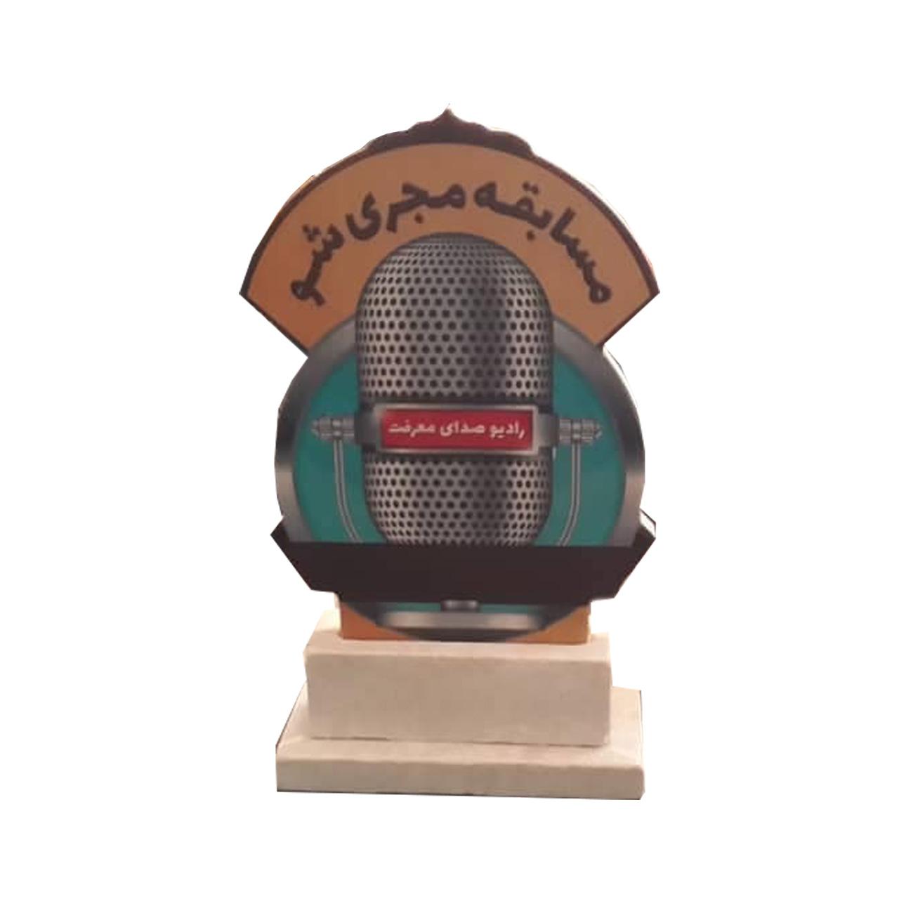 تندیس مسابقه مجری شو - رادیو صدای معرفت