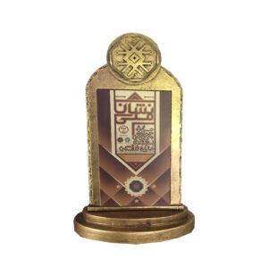 تندیس نشان ملی جایزه ملی طراحی بسته بندی