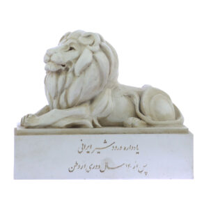 شیر ایرانی - سازمان محیط زیست