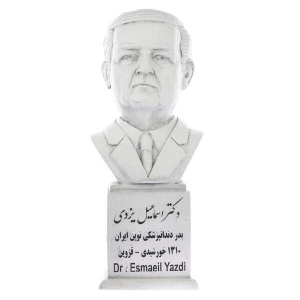 تندیس یادمان طرح دکتر اسماعیل یزدی کد S155
