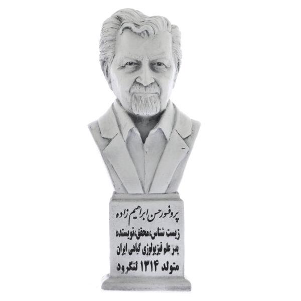 تندیس یادمان طرح پروفسور حسن ابراهیم زاده کد S296
